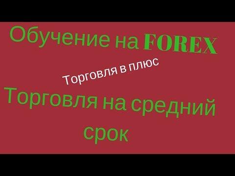 Как проходит обучение на Forex и секреты торговли на средний срок