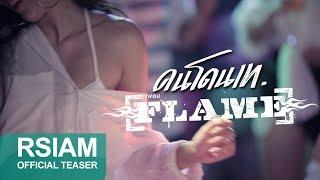 [Official Teaser] คนโดนเท : FLAME (เฟลม)