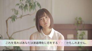 欅坂46 渡邉理佐 『渡邉理佐と恋に落ちる17の質問』