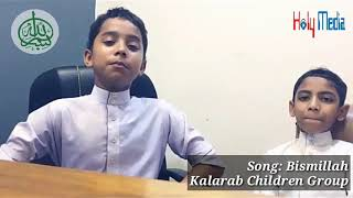 New Islamic song  by Kalarab Children Group