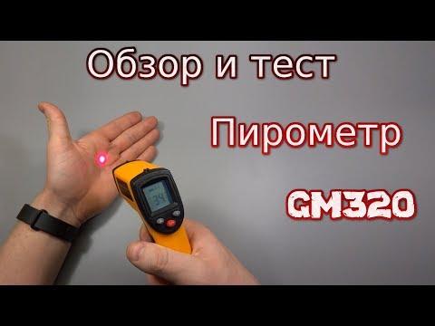 Пирометр GM320 | Бесконтактный цифровой инфракрасный термометр ИК лазерный измеритель температуры
