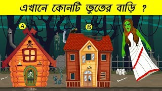 ১০ টি মজার ধাঁধা ও গল্প | কোনটি ভুতের বাড়ি | Bengali Fairy Tales Riddles Question | ধাঁধা Stories TV