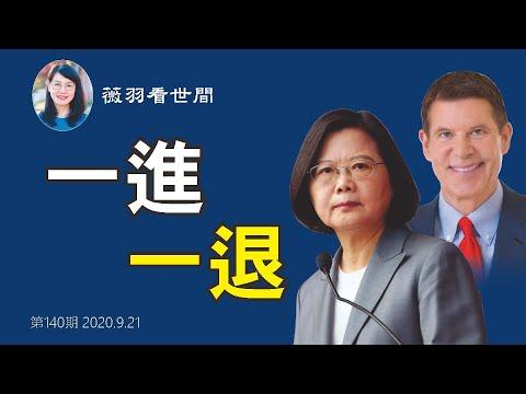 薇羽看世间:【第140期】如何解读美国国务次卿克拉奇访问台湾後,蔡英文决心踏出关键一步?台湾将有何动作?川普政府灭共布局开始了?