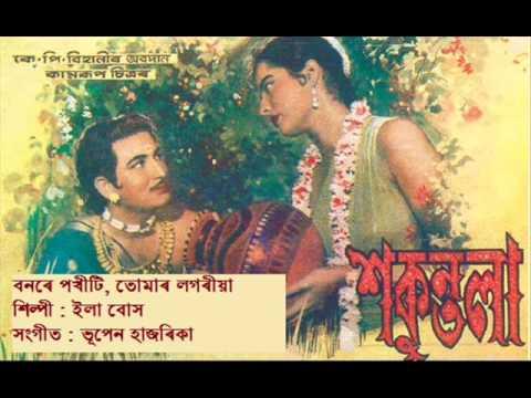 বনৰে পখীটি Bonere Pokhiti | OST : Shakuntala (1961)