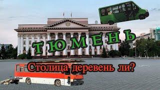 Тюмень. Столица деревень ли Как живёт Сибирь. TbkVlog. Эпизод 29