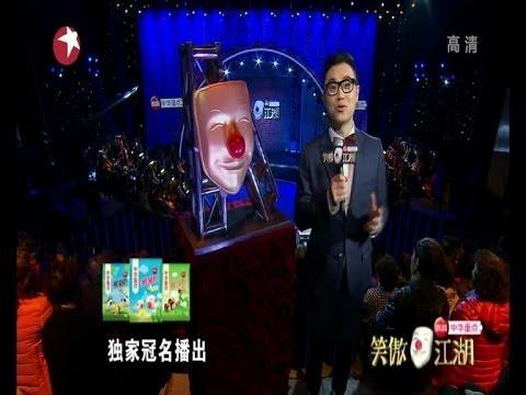 笑傲江湖第一季第八期King of Comedy Season 1 EP 8: 高清完整版 HD whole episode05042014