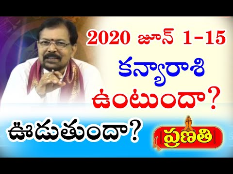 Rasi Phalalu Kanya Rasi   2020 జూన్ 1-15 కన్యారాశి ఫలాలు