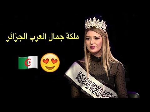 Miss Arab world Algeria Amira Samara ملكة جمال العرب الجزائر