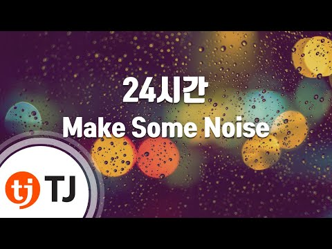 [TJ노래방] 24시간 - Make Some Noise() / TJ Karaoke