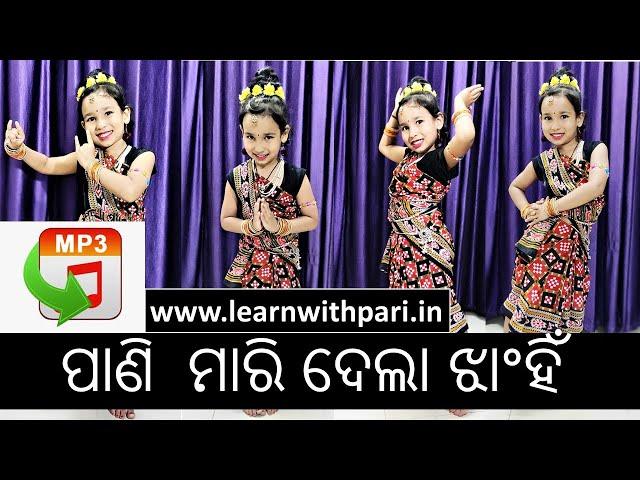 Pani mari dela jhain mp3 song for dance practice | ପାଣି ମାରିଦେଲାଝାଂହିଁ | LearnWithPari
