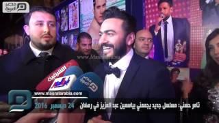 بالفيديو| تامر حسني: مسلسل جديد يجمعني بياسمين عبد العزيز في رمضان