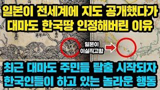 일본이 전세계에 지도 공개했다가 대마도 한국땅 인정해버…