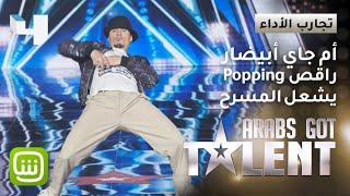 EmJay Abidar  يقدم عرضاً راقصاُ فريداً من الـ Popping  #ArabsGotTalent