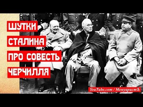 Три шутки Сталина. Есть ли совесть у Черчилля и куда ему идти