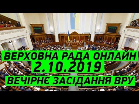 Вечернее заседание Верховной Рады, 02.10.2019. Онлайн-трансляция Прямой Эфир