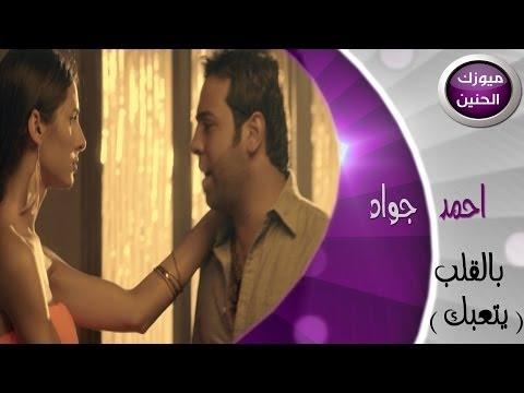 احمد جواد - بالقلب يتعبك (فيديو كليب) | 2014