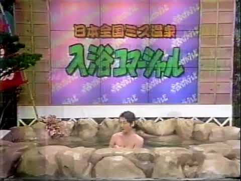 ミス温泉☆入浴CM(コマーシャル)♪ / 山形県赤湯温泉