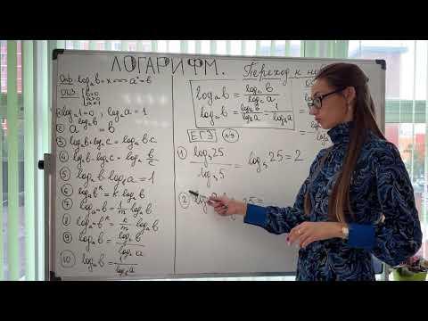Как в логарифме поменять местами основание и число