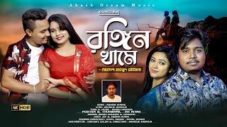 Rongin Khame (রঙ্গিন খামে) | Akash Mahmud & Moumita (আকাশ মাহমুদ & মৌমিতা) | Akash Dream Music | 4k