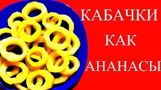 КАБАЧКИ как ананасы!!!! НЕ ОТЛИЧИШЬ ОТ АНАНАСОВ!!!! НА ЗИМУ ЗА 15   МИНУТ!!!