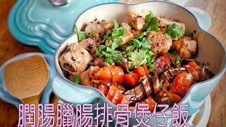 膶腸臘腸排骨煲仔飯 (LC鑄鐵鍋) (Chinese preserved sausage pork rib pot rice - Eng Sub)