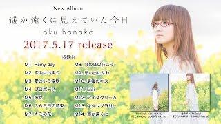 奥華子New Album『遥か遠くに見えていた今日』全曲視聴クロスフェード動画