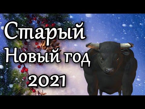 Поздравление Со Старым Новым Годом! Открытка на Старый Новый Год!