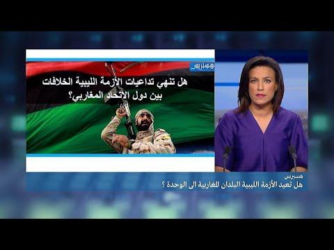 هل تدفع الأزمة الليبية الدول المغاربية نحو مزيد من التفرقة؟  - نشر قبل 1 ساعة