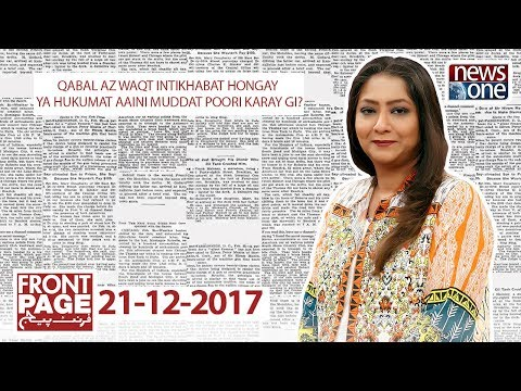 Front Page - 21-December-2017 - News One