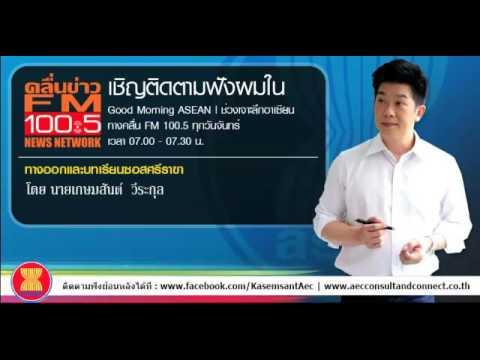 Good Morning ASEAN | FM 100.5 ตอน บทเรียนและทางออกซอสศรีราชา (21 พ.ย. 59)