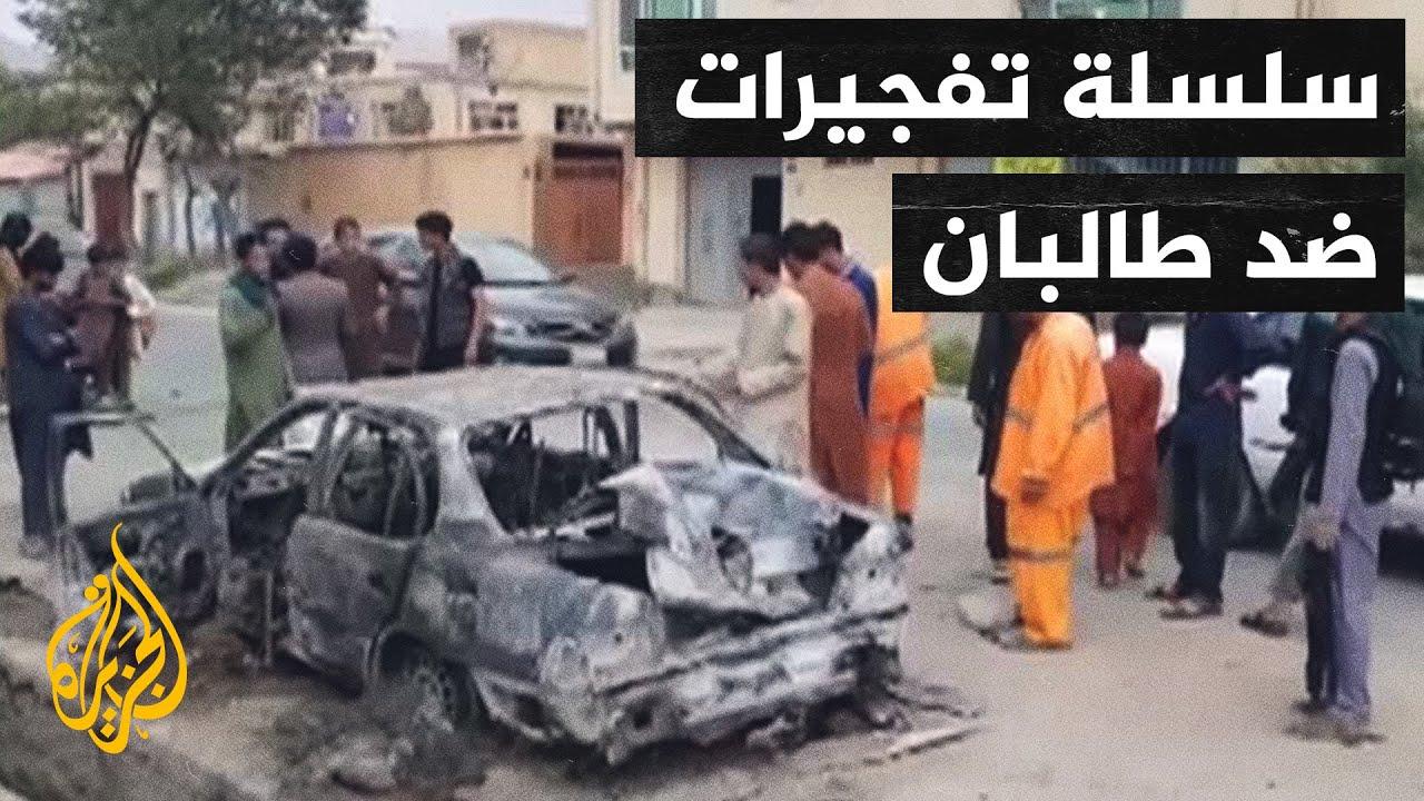 سادس تفجير بأقل من 24 ساعة في جلال آباد.. سلسلة هجمات ضد طالبان شرقي أفغانستان