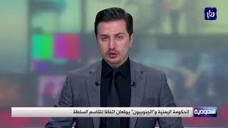 """الحكومة اليمنية و""""الجنوبيون"""" يوقعان اتفاقا لتقاسم السلطة  (5/11/2019)"""