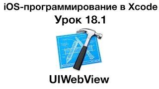 iOS программирование в Xcode. Урок 18.1 - UIWebView