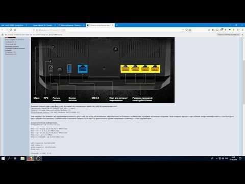 Обзор и настройка роутера ASUS RT-AC85P
