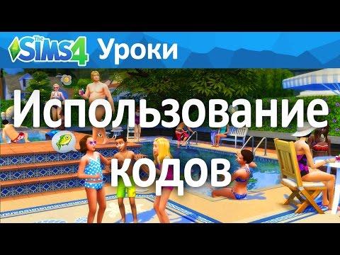 Дети, их развитие и обучение в Sims 4 - Страница 5