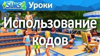 the Sims 4 Уроки  Использование чит кодов