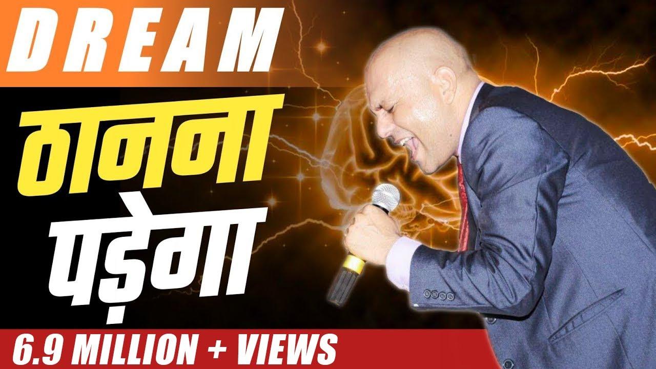 """ठानना पड़ेगा""   Dream   Harshvardhan Jain   Motivational Speech Topics"