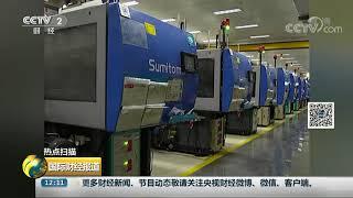[国际财经报道]热点扫描 2019中国企业500强榜单:千亿级企业增多  CCTV财经