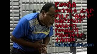 Ethiopian Bisrat FM given the last Warning from Broadcast Authority
