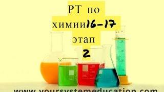 Тесты по химии. Неспаренные электроны. А2 РТ 16-17 этап 2 (вариант 2)