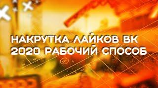 БЕЗЛИМИТНАЯ НАКРУТКА ЛАЙКОВ ВК 2018! БЕЗ ЗАДАНИЙ
