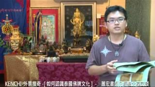 Repeat youtube video 蕭宏書師兄談-如何認識泰國佛牌經驗分享篇-KENCHI外景搜奇
