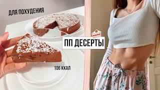 ДЕСЕРТЫ для похудения