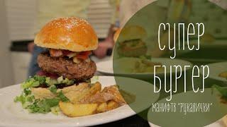 Супер вкусный бургер (рецепт рукавички)