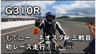 【G310R】もてぎロードレース選手権第三戦 ネオスタ レー…