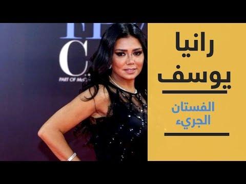 سحب البلاغات المقدمة ضد الفنانة رانيا يوسف بسبب فستانها  - 09:55-2018 / 12 / 5