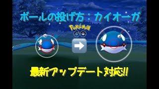 ボールの投げ方:カイオーガ(最新アプデ対応版)【ポケモンGO】