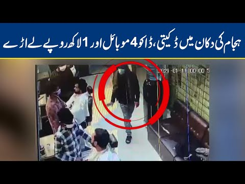 CCTV Footage Shows Robbery in Barber Shop | Lahore News HD
