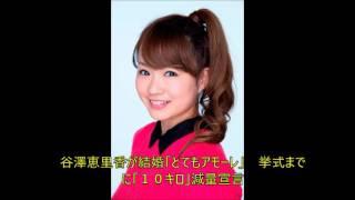 元アイドリング!!!でタレントの谷澤恵里香(25)が5日、入籍し、...