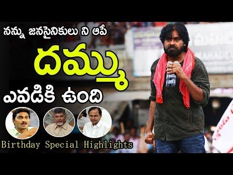 Pawan kalyan Rebel Speech Highlights at...